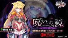 『対魔忍RPG』にて復刻レイドイベント「呪いの鏡」が開催!さらにメインクエスト27章が追加! 【アニメニュース】