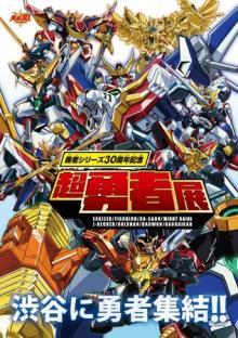 勇者シリーズ30周年記念「超勇者展」開催! 【アニメニュース】