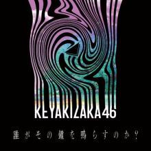 欅坂46、ラストシングルが自身初のデジタルシングル1位 初週DL数は女性グループ今年度最高を記録【オリコンランキング】