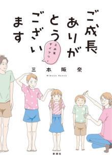 永野芽郁も愛読、コミックエッセイ『ご成長ありがとうございます』発売