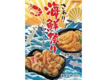 今年は海鮮が4種に!ほっともっとの海鮮天丼&天ぷら盛り合わせが新発売