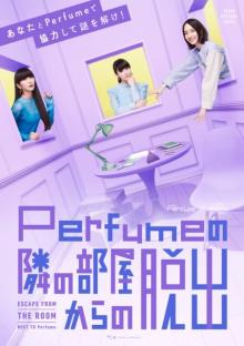Perfumeと一緒に謎解き 新宿でリアル脱出ゲーム開催