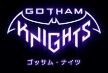 DCバットマンユニバースの新作RPG『ゴッサム・ナイツ』2021年リリース