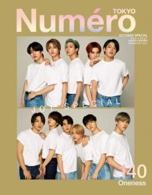 JO1、白シャツ&デニムでクールな表情 『Numero TOKYO』10月号特別版で表紙