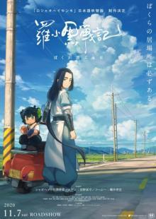 中国のアニメ映画『羅小黒戦記』日本語吹替版が製作決定 出演は花澤香菜、宮野真守、櫻井孝宏