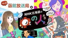 """NHK北海道の中の人たち""を紹介 イラストは漫画『義男の空』制作会社が担当"