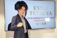"""EXILE TETSUYA、ダンス教材の""""文部科学省選定""""に喜び「ダンサー人生のベストアルバム」"""