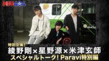 綾野×星野×米津のSPトーク企画、Paraviで1週間限定無料配信 未公開部分も追加