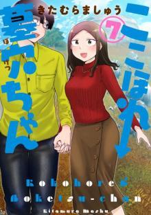 『ここほれ墓穴ちゃん』ボイスコミック配信開始 出演は大坪由佳&伊藤良幸