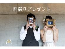 結婚式に困っている新郎新婦を応援!前撮り無料プランをプレゼントin福岡