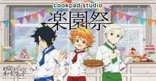 CookpadTVが運営する「cookpad studio」の第10弾コラボは、TVアニメ「約束のネバーランド」! 限定メニューが多数登場する「cookpad studio 楽園祭」を開催! 【アニメニュース】