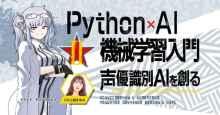 【CV:上坂すみれ】paizaラーニングに中上級者向け『Python×AI・機械学習入門 声優識別AIを創る』編を追加&期間限定無料公開! 【アニメニュース】