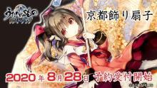 とらのあな、アクアプラス公式通販で京都老舗の扇子専門職人の手による『うたわれるもの ロストフラグ 京都飾り扇子』を、2020年8月28日より予約受付開始 【アニメニュース】