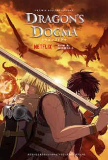 9月17日よりNetflixにて配信のオリジナルアニメシリーズ「ドラゴンズドグマ」予告映像、キーアートが公開 【アニメニュース】