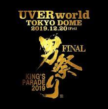UVERworld、東京ドーム『男祭り』映像作品アートワーク公開 全国の映画館での上映もスタート