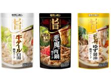 """モランボンから""""牛テール""""と"""" 悪魔メシ""""に注目した鍋用スープが新登場!"""