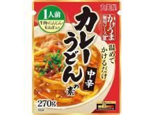 """1人前のカレーうどんが手軽に楽しめる""""かけうま麺用ソース""""が発売!"""