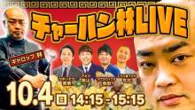 『よしもと大笑い祭り2020』開催 チャーハン林イベントにかまいたち濱家ら出演