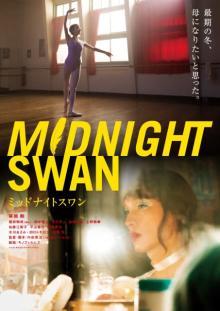 草なぎ剛主演、映画『ミッドナイトスワン』9・10先行上映
