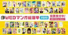 WebマンガNo.1を決める「WEBマンガ総選挙2020」最終投票開始!〜ノミネート50作品への愛を叫ぶ「自作POPで推し作品応援企画」も同時開催!〜 【アニメニュース】