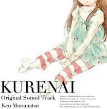 「紅 kurenai」未熟な情報処理屋がワガママ令嬢と互いに心を惹かれていく物語