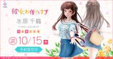TVアニメ「彼女、お借りします」より『水原千鶴 1/7スケールフィギュア』が登場 ホビーECサイト『F:NEX』にて本日8月28日より予約開始! 【アニメニュース】