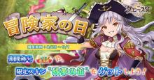 G123-「ケモ二スタオンライン」8月28日より期間限定「冒険家の日」イベント開催! 【アニメニュース】