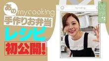 乃木坂46白石麻衣、思い出のお弁当レシピ初公開 YouTube登録者数86万人超