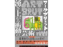 世界が注目するアートを紹介!『アール・ブリュット 湧き上がる衝動の芸術』