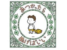 大人気作家・ヨシタケシンスケの最新絵本『あつかったら ぬげばいい』発売中