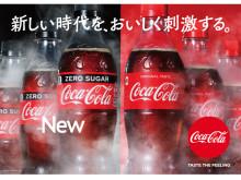 さらに飲みやすく後味スッキリ!「コカ・コーラ ゼロ」がフルリニューアル