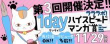 デビュー者続々活躍中!! 1日限定・投稿してからデビュー決定まで、たったの1週間!!『ラララボ!1dayハイスピードマンガ賞』の第3回が11月29日(日)開催決定!! 【アニメニュース】