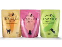 新潟野菜を手軽に楽しめる!「新潟ベジにゃフル」カレー&スープ新発売