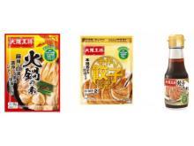 おうちで外食気分!「大阪王将」の調味料シリーズに家庭用新商品3品が登場