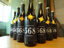 コロナ禍で積み上がった在庫を調合!新しい味わいの日本酒「568」発売