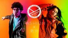 片桐仁&香里奈、防災×ファッションがテーマのCM出演「インパクトある仕上がり」