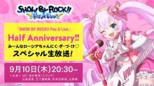 9/10、SHOW BY ROCK!! Fes A Live 公式生放送 Half Anniversary!!みーんなロージアちゃんにく・ぎ・づ・け♡スペシャル生放送!YouTube&ニコ生にて実施!! 【アニメニュース】