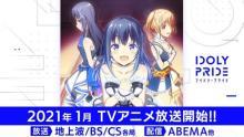 メディアミックスプロジェクト「IDOLY PRIDE」新ビジュアル、新曲のアニメーションPVが公開! 【アニメニュース】