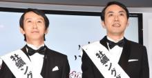 アンガールズ、田中裕二の代打で『カーボーイ』生出演 太田光がボケ倒す「山根しかオファーしてない」