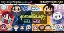 eStream、HIPHOPメディアミックスプロジェクト『Paradox Live』のおき上がりくっつきぬいぐるみ「コロこっと」を販売開始 【アニメニュース】