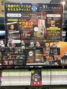 TSUTAYAで楽しむEnjoy Home!『鬼滅の刃』キャンペーン第二弾、いよいよ明日9月1日開始!  【アニメニュース】