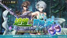 フジゲームス、『アルカ・ラスト 終わる世界と歌姫の果実』がイベント「追憶の冒険者 ~アンナの新たな旅立ち~」を開催! 【アニメニュース】