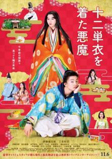 伊藤健太郎、源氏物語の世界で陰陽師に 映画『十二単衣を着た悪魔』予告映像解禁