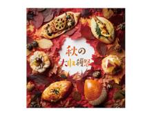 「ベーカリーファクトリー」秋の大収穫祭!秋の食材を使った9月の新作パン
