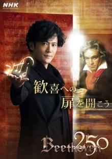 """稲垣吾郎、NHK""""ベートーベン生誕250年""""プロジェクト、アンバサダーに就任"""