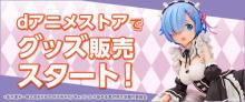 9/1(火)よりアニメグッズ販売サービス開始!9/4(金)~9/6(日)は「dポイント20倍還元キャンペーン」を実施 【アニメニュース】