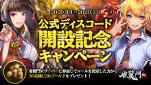 『雀龍門M』公式ディスコード開設記念キャンペーンでゴールドをプレゼント! 誰でも参加できるTwitterの動画投稿企画も始動! 【アニメニュース】