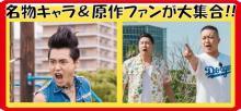 『浦安鉄筋家族』浦安市出身・泉澤祐希、チョコプラの出演発表