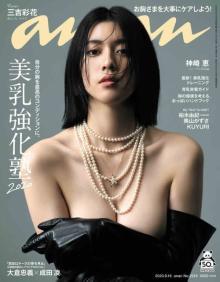 """三吉彩花『anan』""""美乳特集""""表紙で凛としたボディ披露"""