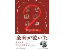 世の中にない言葉を勝手につくりだして広める、『妄想国語辞典』第二弾が発売